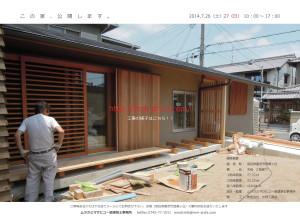オープンハウス-10-2
