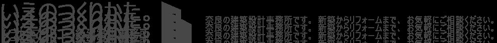 ムラカミマサヒコ一級建築士事務所|奈良・大阪・設計事務所・新築・リフォーム